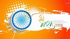 Happy Republic Day Wishes and Greetings Message Picture Card 26 January Indian Republic Day Wishes SMS