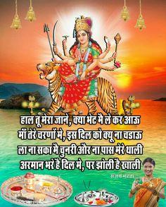 Mata Vaishno Devi, Mata Rani, Durga Maa, Durga Goddess, Maa Kali Images, Ambe Maa, Navratri Images, Hindi Quotes Images, Insightful Quotes