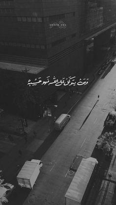 Quran Quotes Love, Beautiful Quran Quotes, Quran Quotes Inspirational, Beautiful Arabic Words, Islamic Love Quotes, Muslim Quotes, Arabic Quotes, Words Quotes, Wall Quotes
