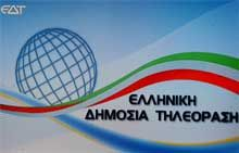 ΕΔΤ ΔΗΜΟΣΙΑ ΤΗΛΕΟΡΑΣΗ TV LIVE - GREEK TV CHANNELS
