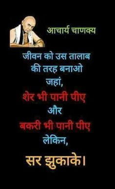 Motivational thoughts in hindi on success - today hindi quotes Chankya Quotes Hindi, Motivational Thoughts In Hindi, Wisdom Quotes, Positive Quotes, Best Quotes, Quotations, Motivational Quotes, Inspirational Quotes, Life Lesson Quotes