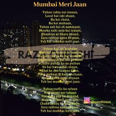 City Quotes, Mumbai City, Secret Keeper, Sayings, Blog, Movie Posters, Lyrics, Film Poster, Blogging