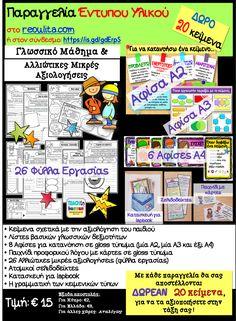 Διάφορα για τη Δ΄ τάξη (μάθημα Ελληνικών) – Reoulita Teaching, Education, Onderwijs, Learning, Tutorials