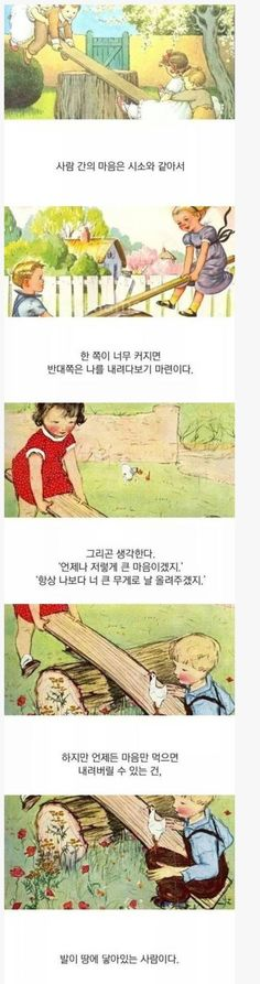 Life Words, Korean Language, Wise Quotes, Daydream, Adventure Time, Cool Words, Life Lessons, Life Is Good, Wisdom