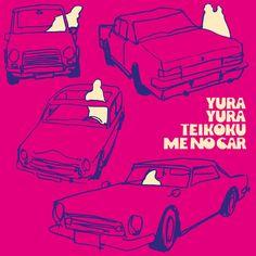 """ゆらゆら帝国 """"ミーのカー"""" (1999)"""
