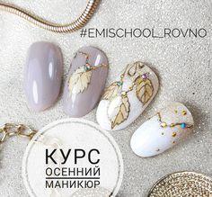 """Polubienia: 117, komentarze: 4 – E.Mi School Ровно, Украина (@emischool_rovno) na Instagramie: """"Хотите порадовать своих клиентов стильными осенними дизайнами ???? Спешите записаться к нам…"""""""