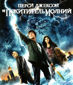 Перси Джексон и похититель молний (2010) - Смотреть онлайн бесплатно, скачать на высокой скорости - FutureVideo