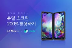 LG V50S ThinQ X 네이버 웨일 ... LGV50S,LGV50SThinQ,V50SThinQ,LGV50S씽큐,V50S씽큐,V50S,듀얼스크린,멀티태스킹,웨일브라우저,네이버웨일,LGV50SThinQ듀얼스크린X웨일브라우저 Galaxy Phone, Samsung Galaxy, Promotion, Banner, Digital, Banner Stands, Banners