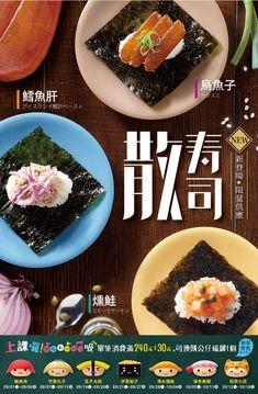 Food Graphic Design, Food Poster Design, Menu Design, Food Design, Sushi Express, Brochure Food, Food Banner, Sushi Art, Sushi Restaurants