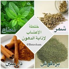 Health Facts, Health Diet, Health And Nutrition, Reduce Appetite, Health Advice, Fitness Nutrition, Healthy Drinks, Healthy Food, How To Dry Basil
