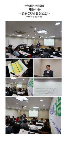 2015.03.31. 재능나눔.병원CRM 협상스킬. TNH(주) 김경민부사장