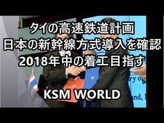 【KSM】タイの高速鉄道計画 日本の新幹線方式導入を確認 2018年中の着工目指す