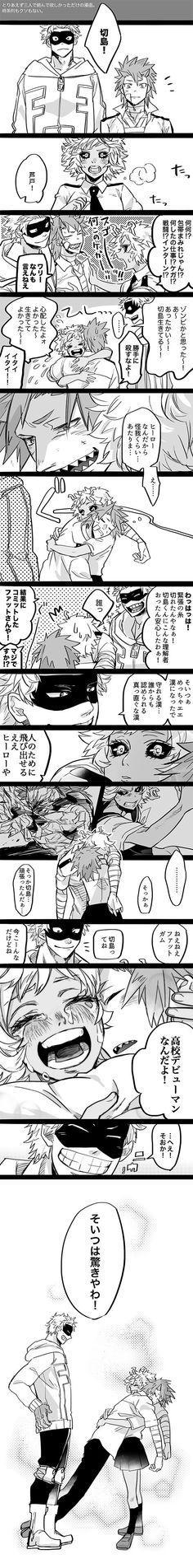 Fatgum & Kirishima Eijirou & Ashido Mina
