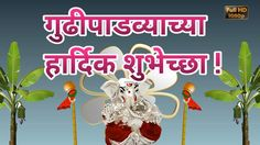 Happy Gudi Padwa 2017,Wishes,Whatsapp Video,Greetings,Animation,Messages...