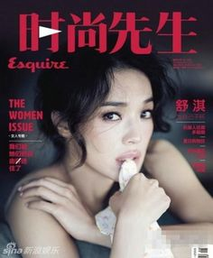 Shu Qi covers 'Esquire' magazine | China Entertainment News