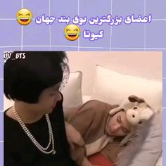 Funny Videos For Kids, Cute Couple Videos, Min Yoongi Bts, Bts Jimin, Aesthetic Photography Pastel, Bts Show, Really Funny Joke, Photoshoot Bts, Bts Girl