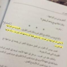 Arabic Love Quotes, Romantic Love Quotes, Arabic Words, Book Quotes, Words Quotes, Life Quotes, Sayings, Inspirational Speeches, Life Words