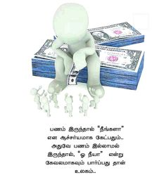 Tamil Motivational Quotes, Golden Quotes, Proverbs, Smurfs, Helpful Hints, Life Quotes, Facts, Thoughts, Jasmine