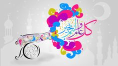 ramdan :) by eman farhan, via Behance