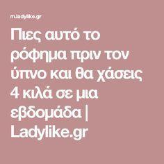 Πιες αυτό το ρόφημα πριν τον ύπνο και θα χάσεις 4 κιλά σε μια εβδομάδα   Ladylike.gr