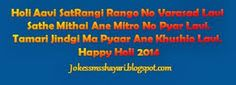 Happy #Holi 2014