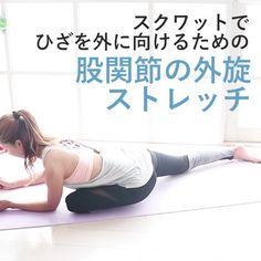 股関節の外旋ストレッチ Yoga Fitness, Fitness Tips, Health Fitness, Yoga With Adriene, Butt Workout, Note To Self, Health And Beauty, Health Care, Exercise