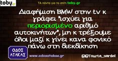 Greek Quotes, Laugh Out Loud, Broadway Shows, Funny Quotes, Jokes, Bmw, Humor, Reading, Life