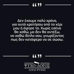 Πόσα δάκρυα χύθηκαν, για να σε φέρουν σε αυτό το κόσμο; Πόσα, για να σε μεγαλώσουν; Ήταν δάκρυα χαράς ή λύπης;  Πόσα δάκρυα χύθηκαν από τα… #psuxo_logos #ψυχο_λόγος #greekquoteoftheday #ερωτας #ποίηση #greek_quotes #greekquotes #ελληνικαστιχακια #ellinika #greekstatus #αγαπη #στιχακια #στιχάκια #greekposts #stixakia #greekblogger #greekpost #greekquote #greekquotes