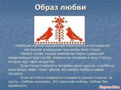 Славяне – одна из наиболее многочисленных народностей, которая проживает на огромных территориях Южной и Восточной Европы.