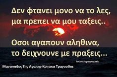 Clever Quotes, Advice Quotes, Greek Quotes, Life Is Good, Poems, Letters, Good Things, Feelings, My Love