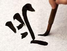 Calligraphy steadied the hands, focused the mind,  taught patience and improved literacy.
