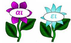 Greek Alphabet, Greek Language, Teaching Resources, Education, Learning, School, Blog, Google, Greek