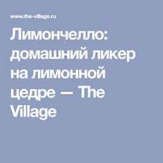 Лимончелло: домашний ликер на лимонной цедре — The Village