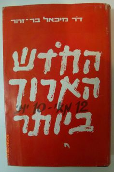 "IDF Israel Six Day War 1967 Hebrew Book ""The Longest Mounth"" Judaica Zahal Dayan 