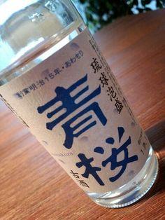 沖縄土産の泡盛古酒「青桜」 泡盛は苦手だなぁ…