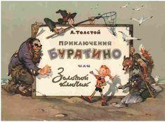 """А.Н.Толстой """"Приключения Буратино или Золотой ключик"""""""