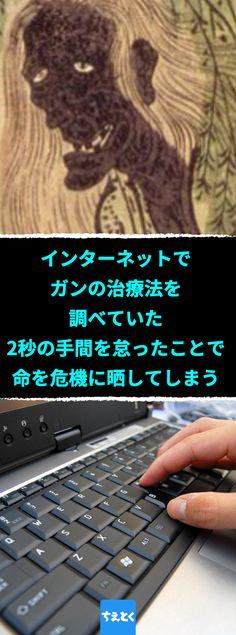 #.ac.jp #ガン #信憑性 #協会 #学会 #検索 #病名 #研究機関