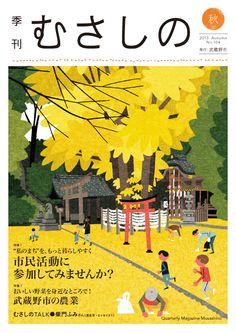 武蔵野市が発行する広報誌『季刊むさしの』で表紙イラストを担当しました。