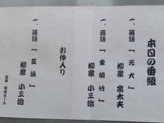 柳家小三治独演会in関内ホール by@chamamea 131215
