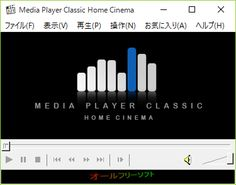 Media Player Classic - Home Cinema 1.7.10   Media Player Classic - Home Cinema--起動時の画面--オールフリーソフト