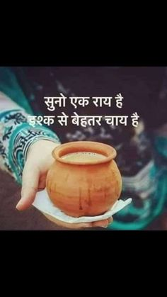 Bornvita for me. Tea Lover Quotes, Chai Quotes, Sad Love Quotes, Girly Quotes, Wisdom Quotes, Life Quotes, Swami Vivekananda Quotes, Hindi Words, Gulzar Quotes