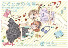 Hirunaka no Ryuusei x Earth Japan Label