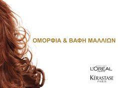 Ομορφιά & Χρώμα Μαλλιών - Αφήστε τους Επαγγελματίες να σας Βοηθήσουν by Thanos Lentzos via slideshare
