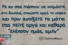 Funny Photo Memes, Funny Picture Quotes, Stupid Funny Memes, Funny Photos, Funny Greek Quotes, Bring Me To Life, True Words, Just For Laughs, Funny Moments