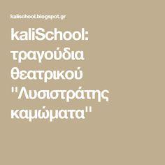 kaliSchool: τραγούδια θεατρικού ''Λυσιστράτης καμώματα''