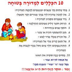 כללי בטיחות Lag Baomer, Jewish Crafts, School Staff, Mathematics, Art For Kids, Literacy, Kindergarten, Classroom, Children