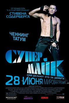 Magic Mike (2012).  Yes, apparently Mr. Tatum can even pull it off on a Russian movie poster! LOL