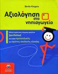 Πάμε Νηπιαγωγείο: Οργανώνοντας το portfolio. Kindergarten, Teaching, Day, Books, Libros, Book, Kindergartens, Education, Book Illustrations
