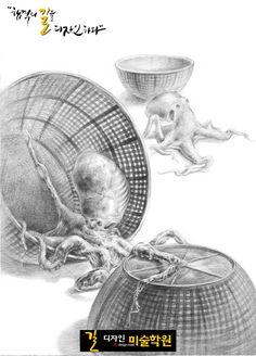 이대소묘-바구니,낚지 드로잉-소묘전문 길미술학원