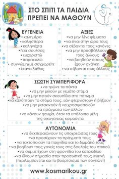 Συμπεριφορα School Lessons, Life Lessons, Learn Greek, Mommy Quotes, Teaching Skills, Preschool Education, Kids Behavior, All Kids, Kids Corner